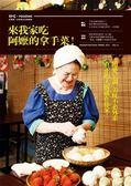 好吃(12):來我家吃阿嬤的拿手菜