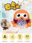 章魚泡泡機寶寶洗澡玩具男女孩兒童浴室嬰兒戲水玩具音樂吐泡泡『快速出貨』