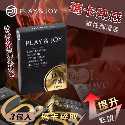 情趣用品 熱銷商品 台灣製造 Play&Joy狂潮‧瑪卡熱感激性潤滑液隨身盒﹝3g x 3包裝﹞