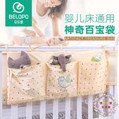貝樂堡嬰兒床床頭掛袋多功能床頭整理袋床邊儲物袋寶寶尿布收納袋 【好康免運】