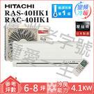 HITACHI日立旗艦系列變頻冷暖分離式RAC-40HK1/RAS-40HK1(含基本安裝+舊機處理)