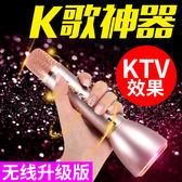 路博加 K088唱吧全民K歌神器手機麥克風家用無線藍芽話筒音響一體 雙12鉅惠