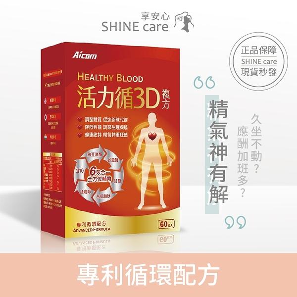 艾力康Aicom 活力循3D複方 (60粒/盒)【享安心】增強體力 新陳代謝 提升代謝 生理 機能保健食品 男性