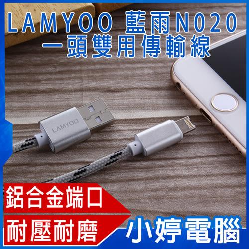 【限期24期零利率】全新 LAMYOO 藍雨品牌 N020 一頭雙用傳輸線 LY-N020/充電/傳輸/蘋果/安卓