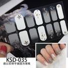 光療感指甲油膜彩繪美甲貼紙KSD035