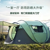 帳篷 速開帳篷屋戶外3-4人加厚防雨全自動一室二廳家庭露營2人一室一廳