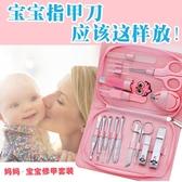 嬰兒指甲剪套裝防夾肉幼兒專用安全寶寶指甲刀新生兒童發光耳勺鉗 童趣屋
