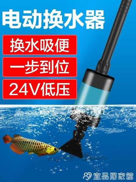魚缸換水器 創寧魚缸換水神器自動電動抽水吸水泵洗沙吸魚糞便器魚缸清洗神器 宜品居家