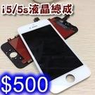 適用於iPhone5/5s/SE 液晶螢幕總成 觸摸顯示 蘋果 i5 5s SE 手機內外螢幕【J88】
