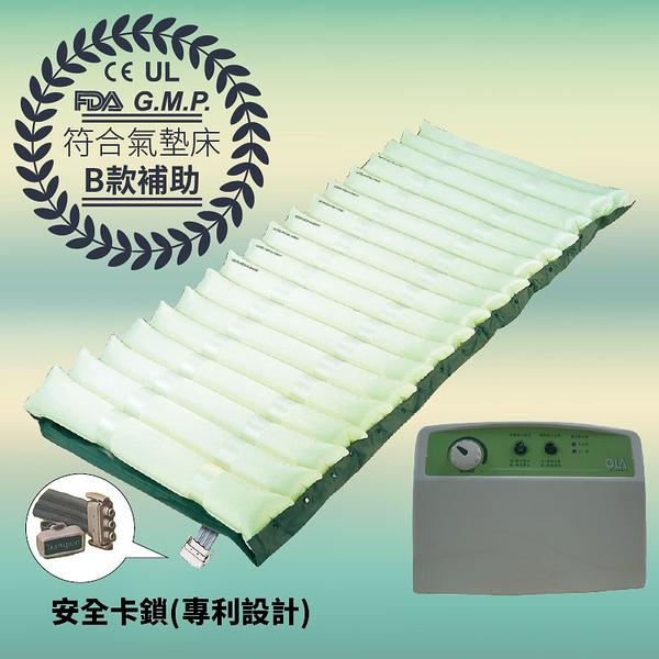 OLA高級型氣墊床   OLA-Q2-CLASSIC   符合氣墊床B款補助
