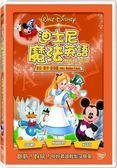 迪士尼魔法英語:色彩 數字 音樂 DVD 【迪士尼開學季限時特價】 | OS小舖