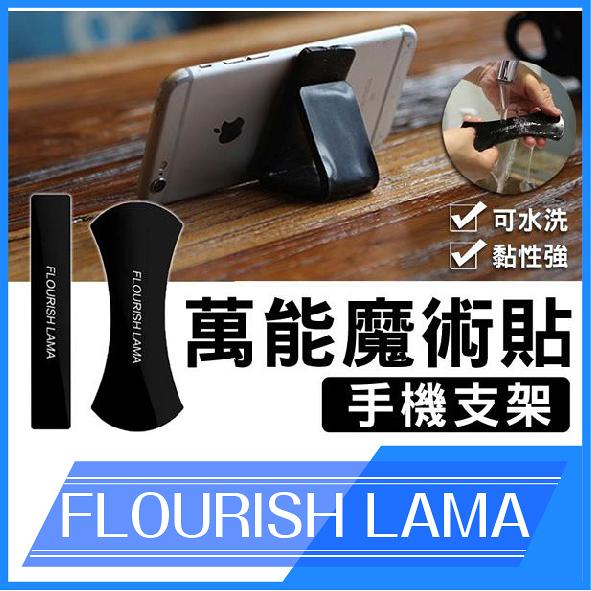 FLOURISH LAMA 兩片裝 隨手貼 強力 無痕 手機支架 萬用神奇膠貼