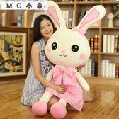 MG 玩偶-兔子毛絨玩具兒童玩偶抱枕-.米