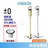 【贈濾網】±0 XJC-C030 正負零 無線吸塵器 日本品牌 超輕量