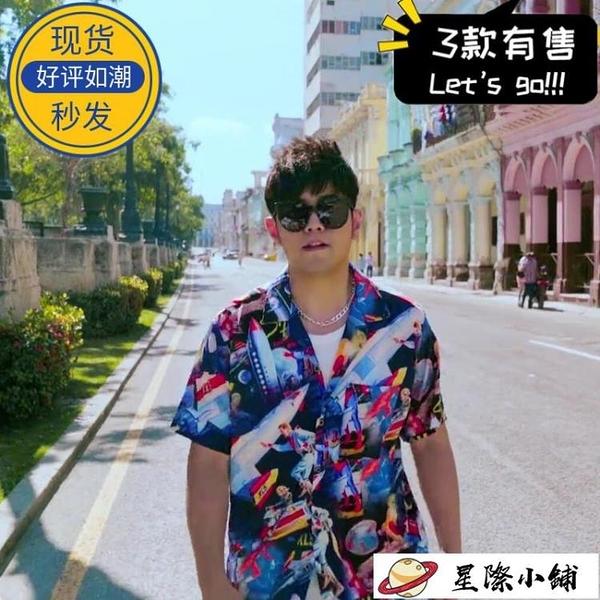 周杰倫Mojito周游記MV同款印花短袖襯衫男度假沙灘古巴風寬松襯衣 星際小鋪