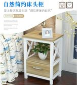 全館79折-床頭櫃簡易簡約現代臥室床頭桌迷你床邊櫃收納儲物床櫃創意小櫃子WY