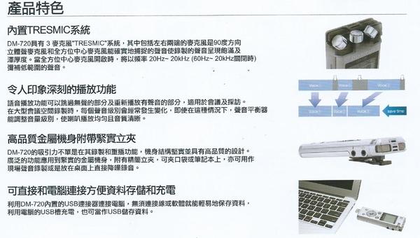 【OLYMPUS】 數位錄音筆 DM-720
