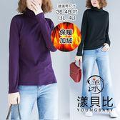【YOUNGBABY】純色高領薄絨內搭保暖發熱衣.黑/紫(36-48)
