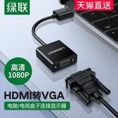 綠聯 hdmi轉vga轉換器hami帶音頻視接口hdim筆記本電腦台式機頂盒 小城驛站
