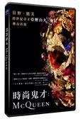 時尚鬼才:MCQUEEN DVD 免運 (購潮8)