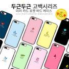 韓國 EZ 插畫掀蓋卡夾 防摔軟殼 手機...