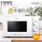 CHIMEI奇美 20L全自動轉盤微波爐