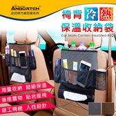 安伯特 ABT-A052 椅背 冷熱保溫收納袋 保冷保溫 車用收納 後座置物袋 置物盤 收納袋 頭枕式