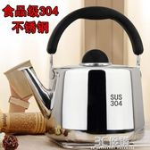 304不銹鋼燒水壺大容量煤氣燃氣鳴笛煲水壺電磁爐茶壺加厚煲水壺HM 3c優購