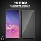 三星 S10e SM-G970 3D曲面 縮小版 玻璃貼 9H鋼化 鋼化玻璃 保貼 非軟膜 保護貼 邊膠 絕不卡殼