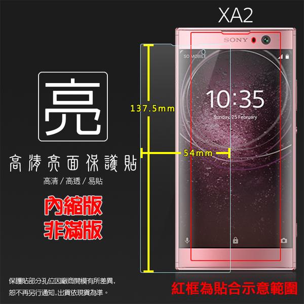 ◆亮面螢幕保護貼 Sony Xperia XA2 H4133 / XA2 Ultra H4233 保護貼 軟性 高清 亮貼 亮面貼 保護膜 手機膜