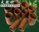10個碳化竹罐竹筒拔火罐竹罐拔罐器20罐竹炭罐水煮罐竹子家用套裝 卡布奇诺HM