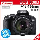 可傑 Canon EOS 800D +18-135mm 公司貨 雙像素自動對焦 最大連拍 高畫質 登錄送原電+相機包至6/30