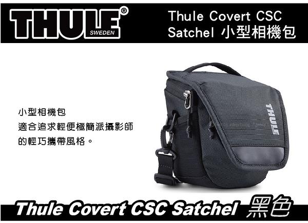   MyRack   都樂 Thule Covert CSC Satchel 小型相機包