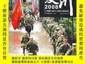二手書博民逛書店罕見汶川2008-上海攝影記者赴汶川地震災區攝影圖集Y587 上