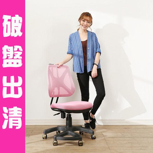出清品《百嘉美》萊恩繽紛泡棉升降椅背六腳辦公椅/電腦椅/三色可選