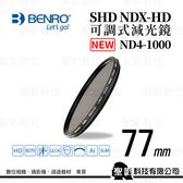 百諾 BENRO ND4-1000 77mm SHD NDX-HD LIMIT ULCA WMC 可調式減光鏡 ND4-ND1000【公司貨】