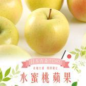 【愛上新鮮】日本直送TOKI水蜜桃蘋果 6顆裝(250g±10%/顆)