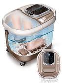 泡腳桶 全自動加熱足浴盆家用電動洗腳盆足療機自助按摩深桶泡腳器YYP   傑克型男館