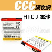 HTC J 電池 - Z321E J 1950mAh 備用電池 鋰電池