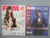 【書寶二手書T1/雜誌期刊_PNM】FHM男人幫_178期_蔓蔓熟-翁茲曼+FHM Collection共2本合售