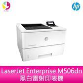 分期0利率 HP LaserJet Enterprise M506dn 黑白雷射印表機