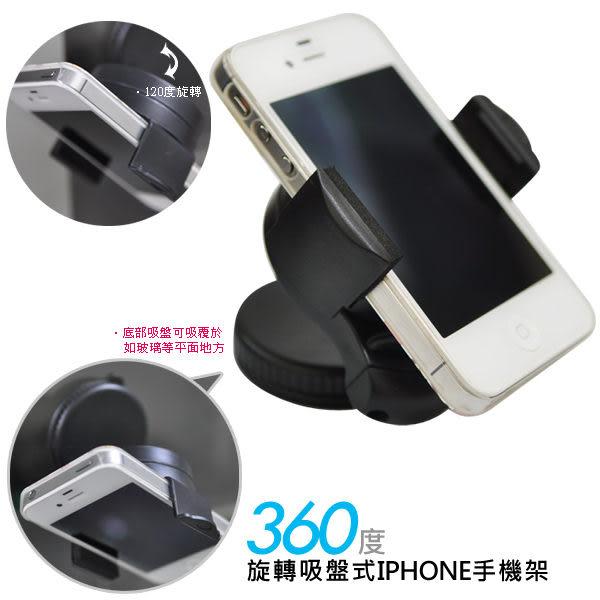 【饗樂生活】迷你輕巧iphone手機架(旋轉吸盤式)可360度旋轉、萬用多功能支架、好帶好用