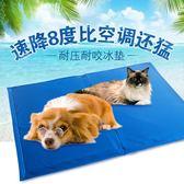 寵物冰墊夏季降溫散熱涼墊狗狗涼席墊子泰迪貓咪窩墊用品夏天耐咬FA【萬聖節】