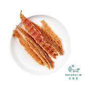 【Natural10自然食】手作零食 虱目魚啵吉