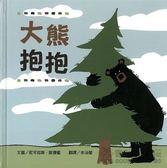 書立得-大熊抱抱