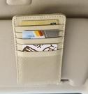 車載遮陽板卡片夾多功能