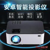 投影儀 投影機家用辦公高清1080P無線WIFI手機3D微型智慧T 1色