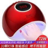 光療機 美甲燈光療機烘干機指甲油膠烤燈72W智能感應無痛模式速幹LED燈