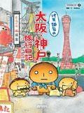 (二手書)烤焦麵包的大阪神戶旅行日記
