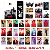 現貨盒裝👍EXO 高清明星小卡 LOMO卡片E822-O【玩之內】一盒32張 韓國KAI 伯賢 燦烈